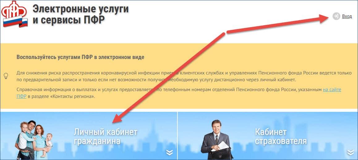 Шаг 1 - Вход в личный кабинет ПФР для оформления выплаты 5000 рублей